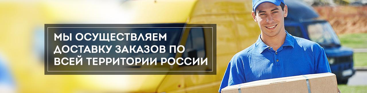 Осуществляем доставку по всей России